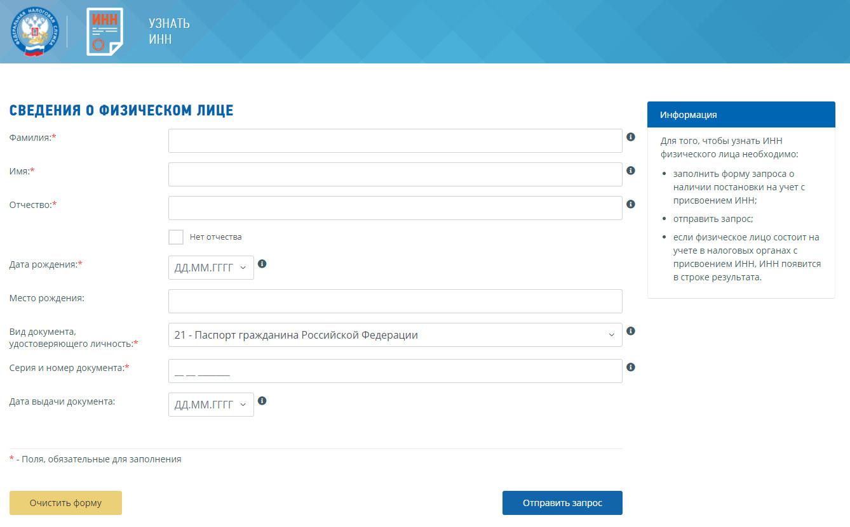 Как узнать ИНН бесплатно и без регистрации