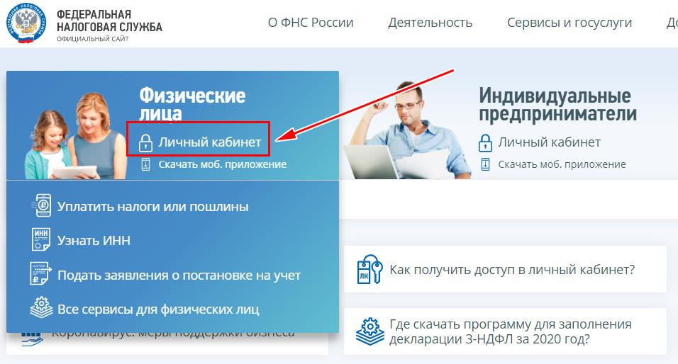 Личный кабинет физических лиц на сайте налоговой