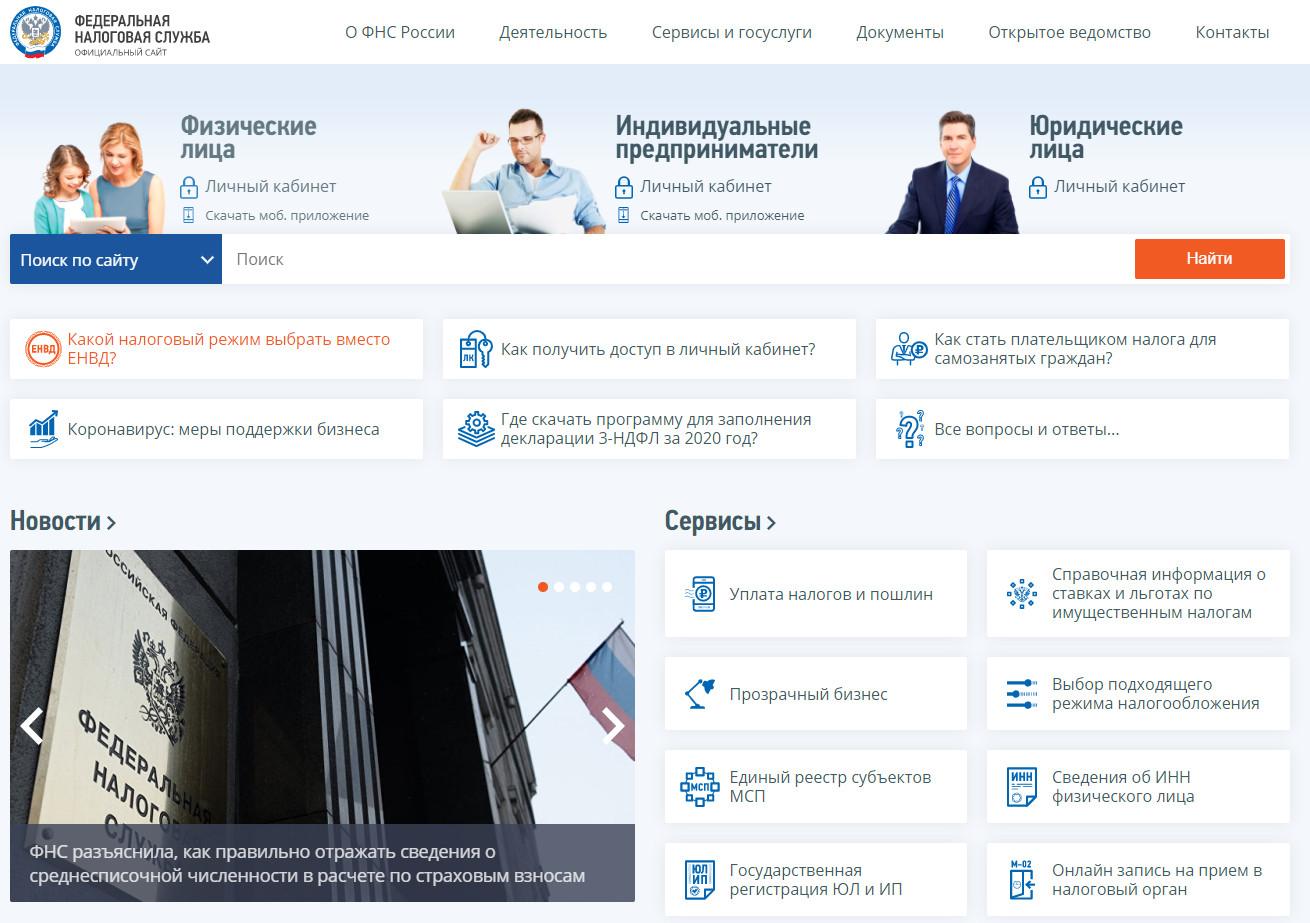 Налоговая официальный сайт личный кабинет