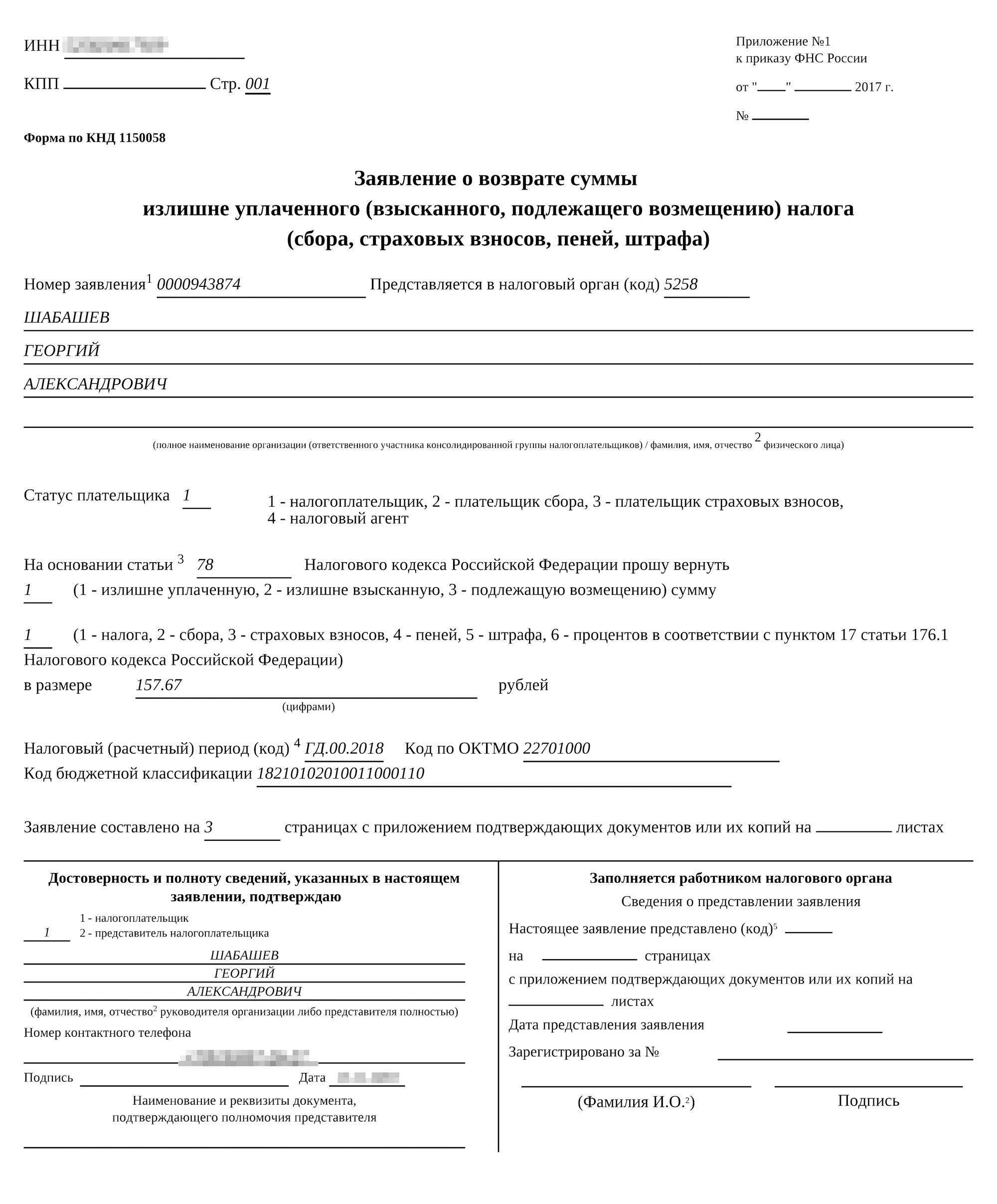 Образец заявления на возврат переплаченного налога 1