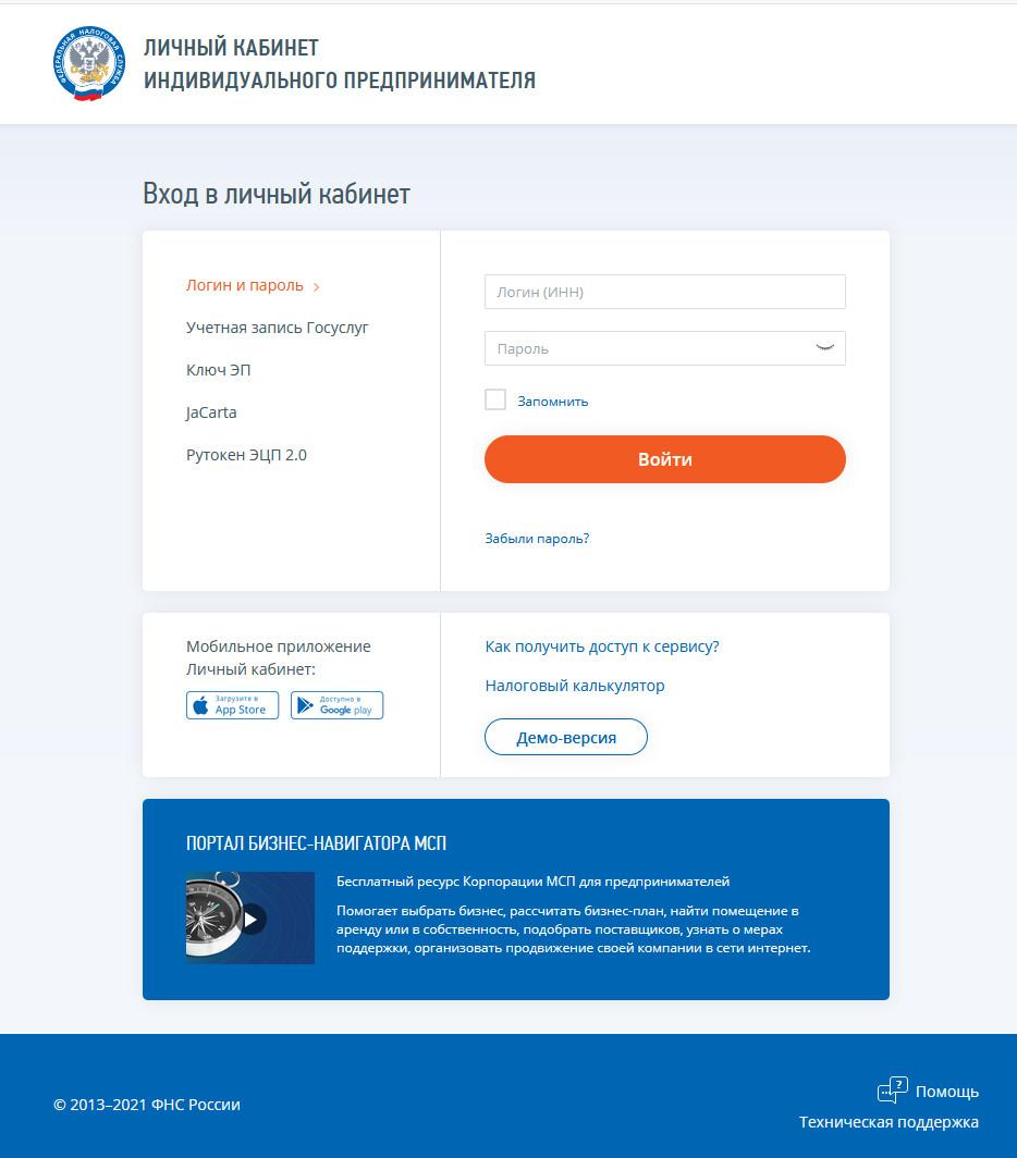 Официальный сайт ФНС России lkip2.nalog.ru