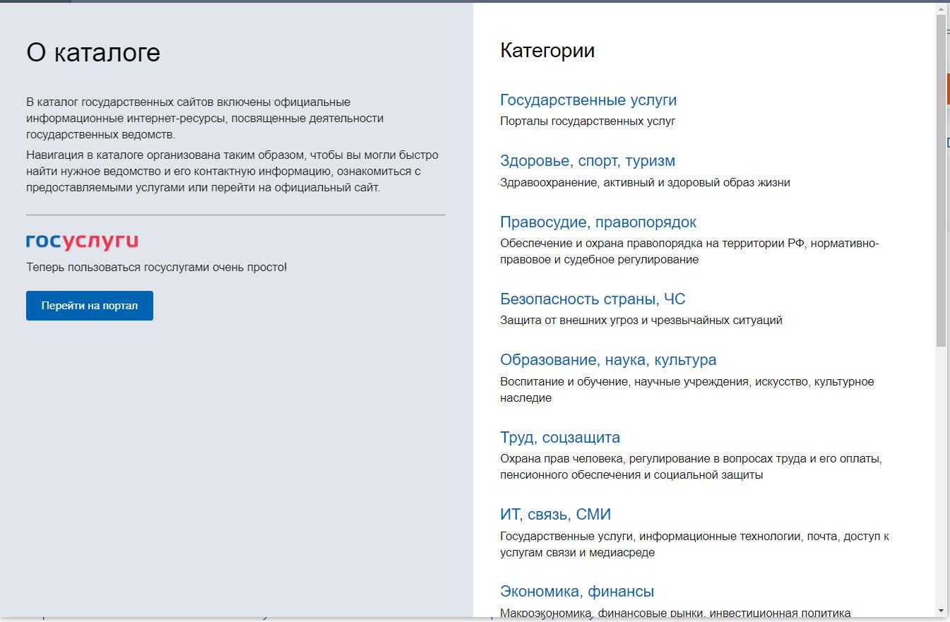 Разделы сайта ФНС России
