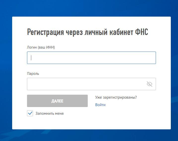 Регистрация личного кабинета Мой налог для самозанятых