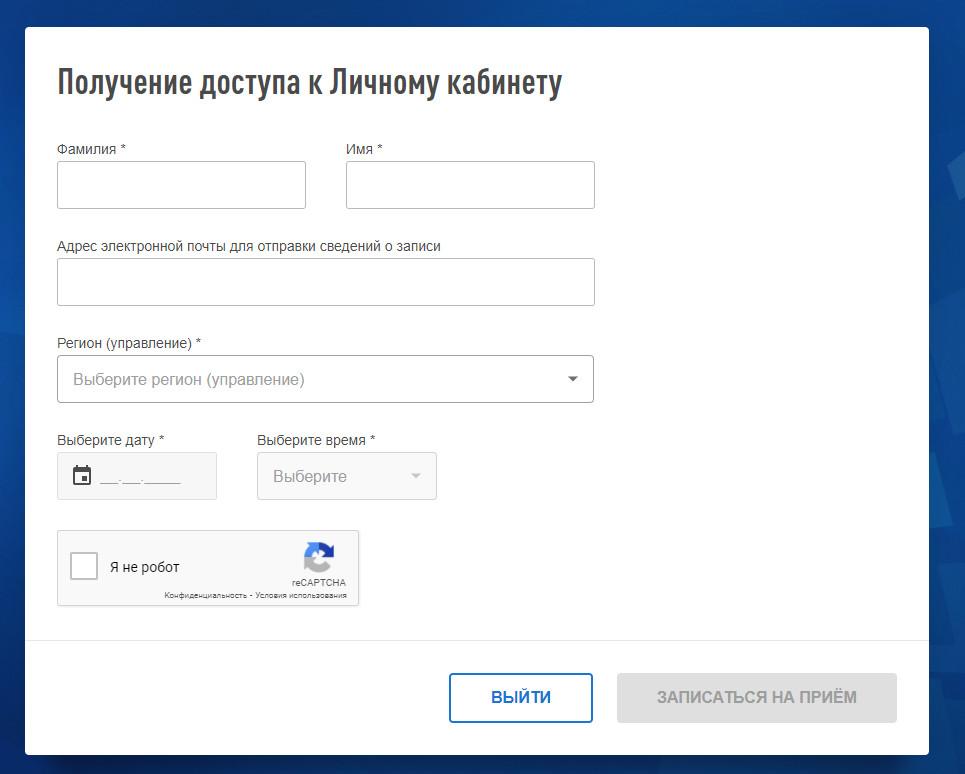 Регистрация личного кабинета налогоплательщика для физических лиц