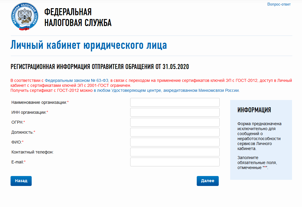 Регистрация личного кабинета налогоплательщика юридического лица