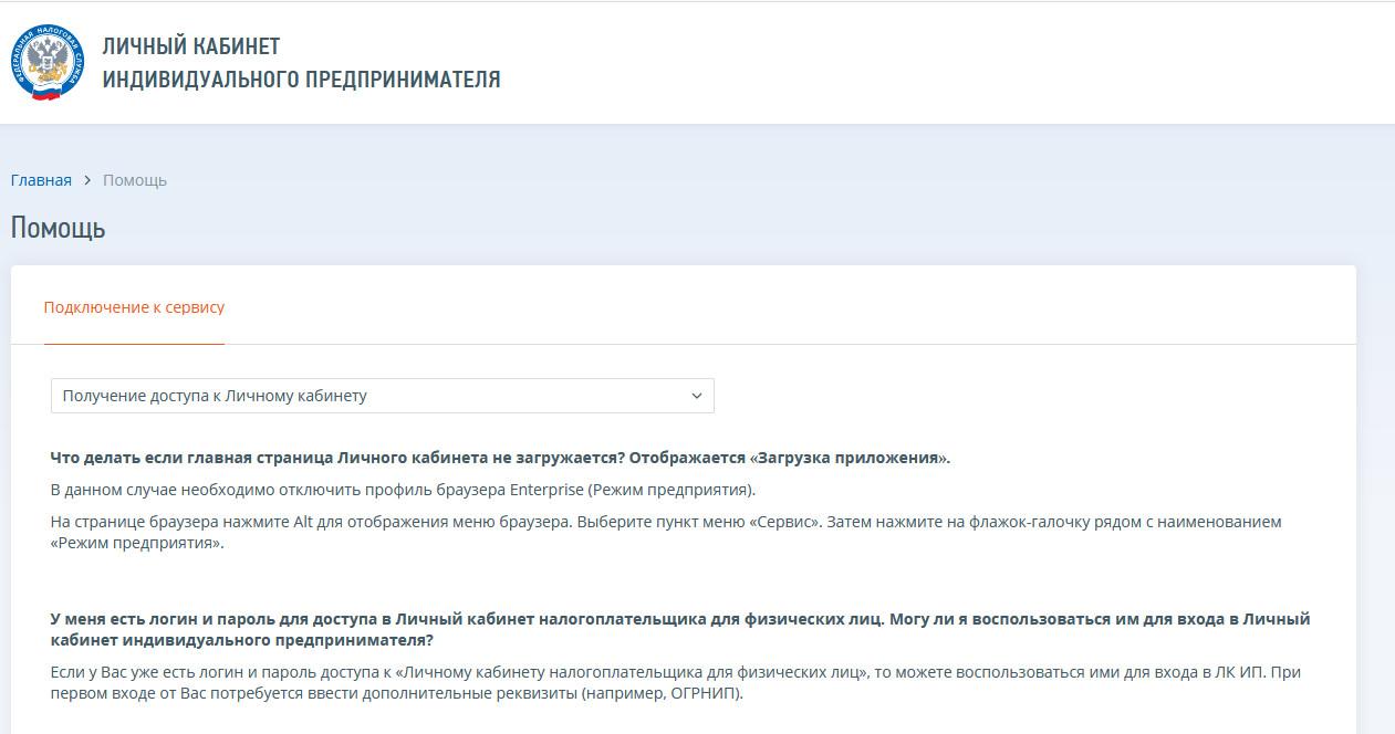 Регистрация налогового личного кабинета ИП