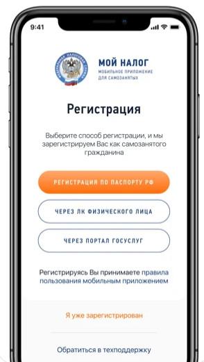Мобильное приложение Мой Налог для самозанятых