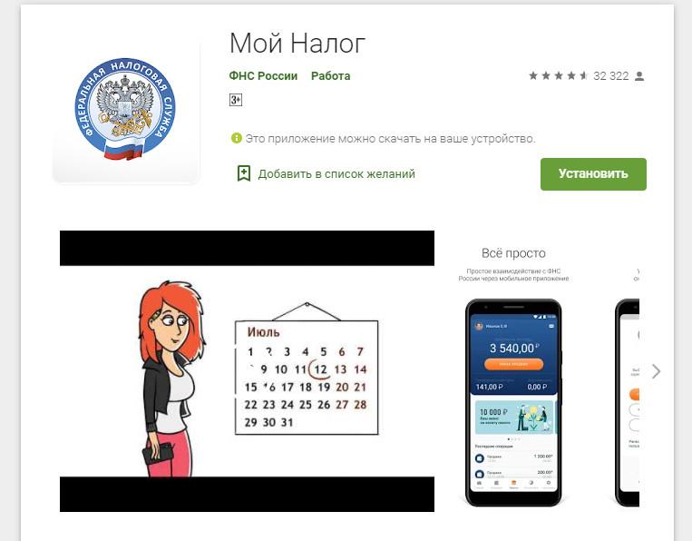 Скачать приложение Мой налог для Android