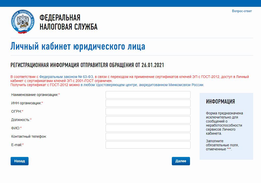 Личный кабинет налогоплательщика юридического лица lkul nalog ru