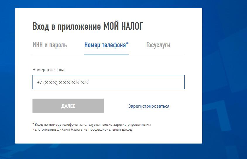 Вход в приложение мой налог по номеру телефона