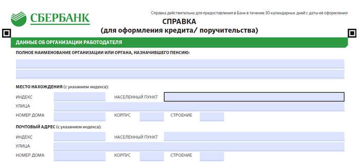 Справка по форме 2-НДФЛ в Сбербанке — образец с примерами заполнения
