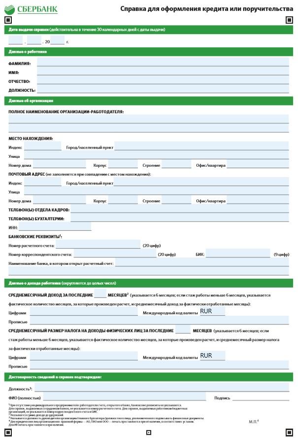 Справка по форме 2-НДФЛ в Сбербанке