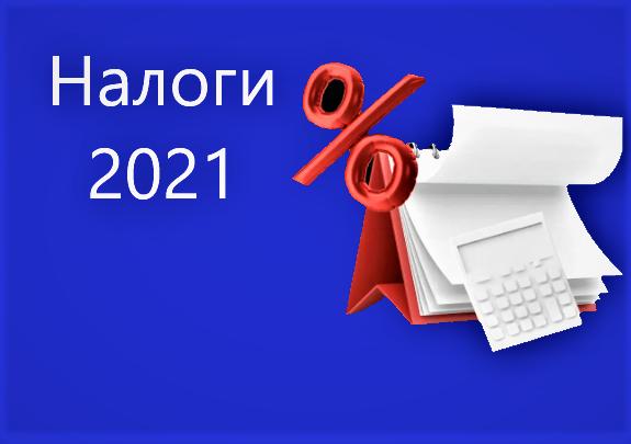 налоги 2021