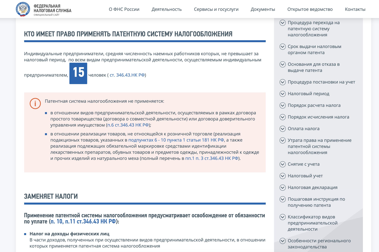 условия патента для ИП