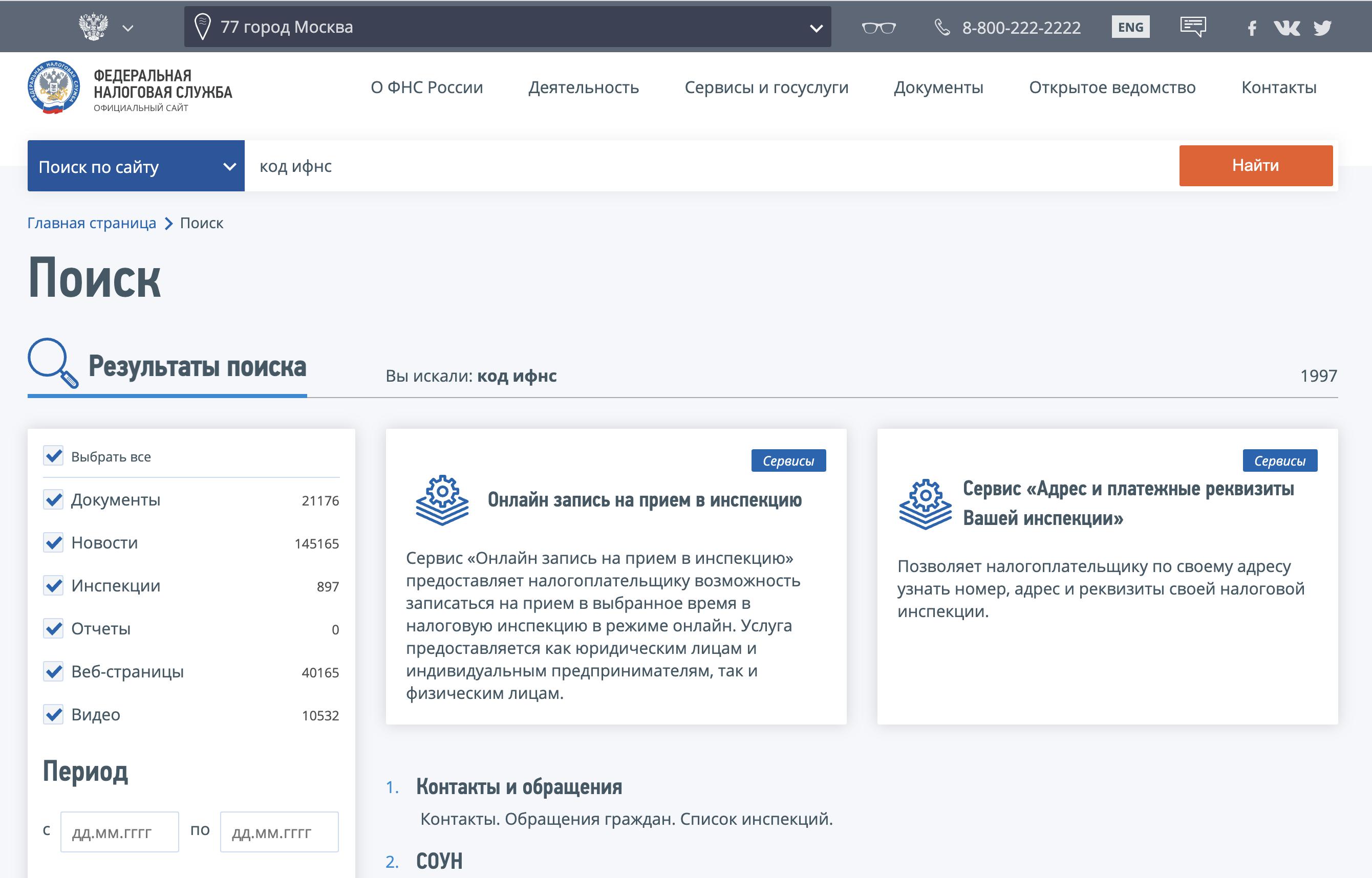 код ифнс как узнать на сайте nalog ru