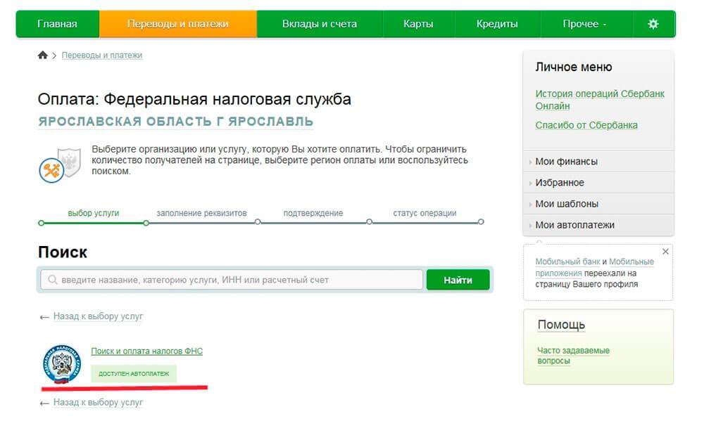 как оплатить налоги по инн в сбербанке онлайн