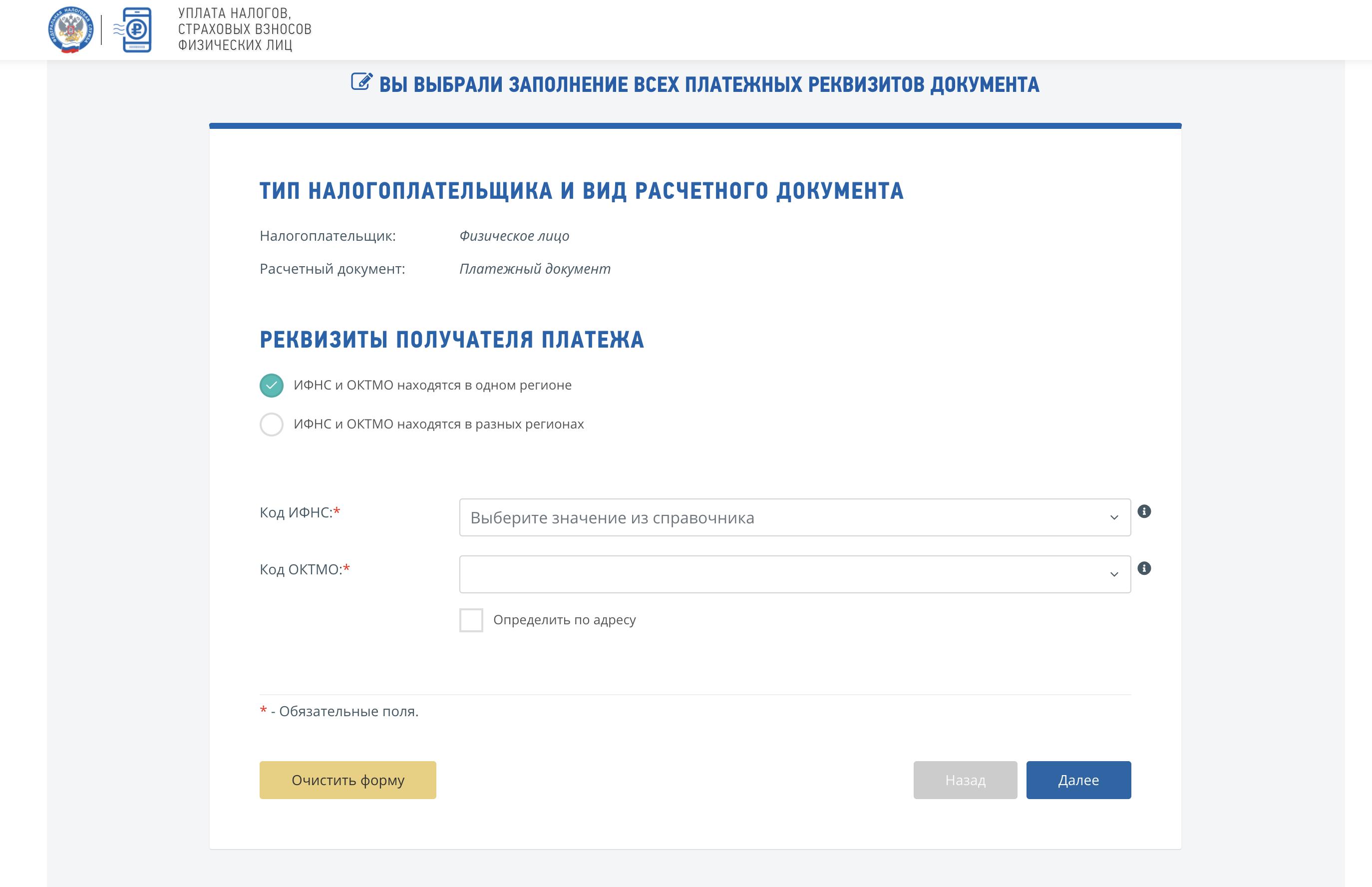 оплата налога nalog ru