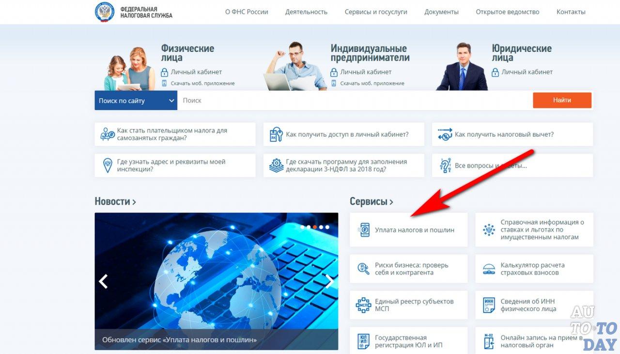 транспортный налог - оплата и расчет на сайте nalog ru