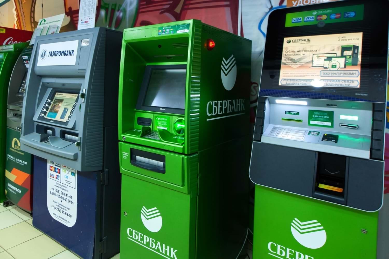 как заплатить налог на имущество в банкоматах
